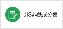 JIS非鉄成分表